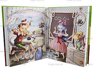 Любимая книга детства «Золотой ключик или приключения Буратино», Р136026У, фото