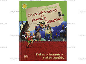 Любимая книга детства «Золотой ключик или приключения Буратино», Р136026У