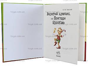 Любимая книга детства «Золотой ключик или приключения Буратино», Р136026У, отзывы