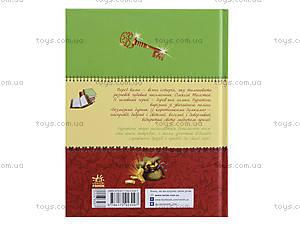 Любимая книга детства «Золотой ключик или приключения Буратино», Р136026У, цена