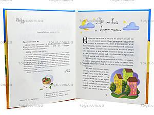 Любимая книга детства «Денискины рассказы», Ч179017Р, купить