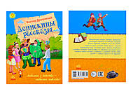 Любимая книга детства «Денискины рассказы», Ч179017Р