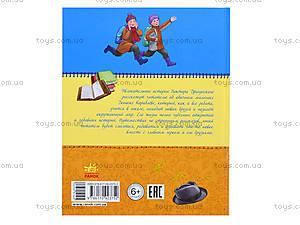 Любимая книга детства «Денискины рассказы», Ч179017Р, отзывы