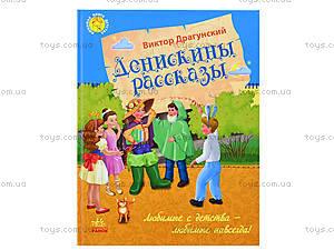 Любимая книга детства «Денискины рассказы», Ч179017Р, цена