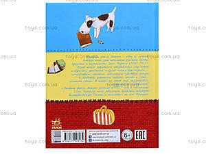 Любимая книга детства «Дневник фокса Микки», Р136006РР20420Р, купить