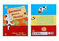 Любимая книга детства «Дневник фокса Микки», Р136006РР20420Р