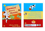 Любимая книга детства «Дневник фокса Микки», Р136006РР20420Р, фото