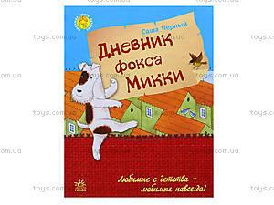 Любимая книга детства «Дневник фокса Микки», Р136006РР20420Р, отзывы