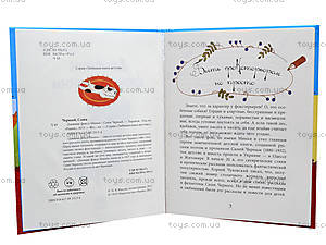 Любимая книга детства «Дневник фокса Микки», Р136006РР20420Р, цена