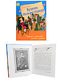 Украинская книга «Король Матиуш Первый», Р136024У, купить