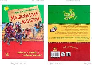 Книга детская «Маленькие дикари», Р136013Р