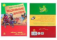 Книга детская «Маленькие дикари», Р136013Р, фото