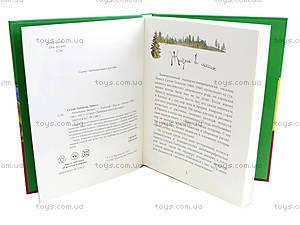Книга детская «Маленькие дикари», Р136013Р, отзывы
