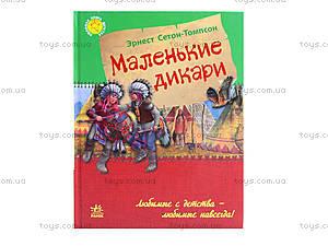 Книга детская «Маленькие дикари», Р136013Р, цена