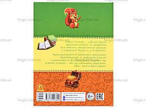 Любимая книга детства «Приключения близнецов-козлят», Ч179011Р, купить