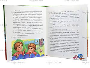 Любимая книга детства «Приключения близнецов-козлят», Ч179011Р, фото