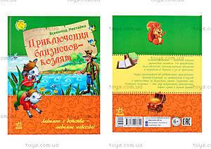 Любимая книга детства «Приключения близнецов-козлят», Ч179011Р