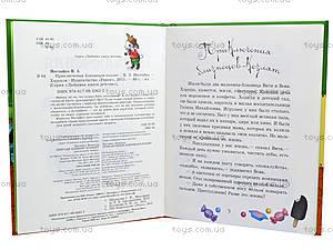 Любимая книга детства «Приключения близнецов-козлят», Ч179011Р, отзывы