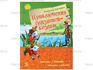 Любимая книга детства «Приключения близнецов-козлят», Ч179011Р, цена