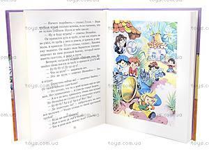 Детская книга «Приключения Незнайки и его друзей», Ч179016Р2205, купить
