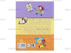 Детская книга «Приключения Незнайки и его друзей», Ч179016Р2205, фото