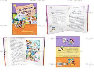 Детская книга «Приключения Незнайки и его друзей», Ч179016Р2205