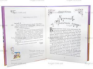 Детская книга «Приключения Незнайки и его друзей», Ч179016Р2205, отзывы