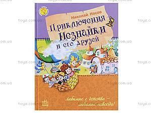 Детская книга «Приключения Незнайки и его друзей», Ч179016Р2205, цена