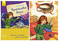 Книга «Любимая книга детства. Путешествие Алисы» русский язык, С684003Р