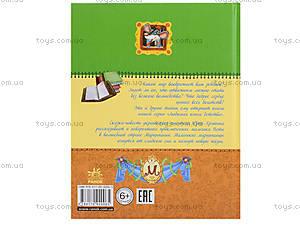 Любимая книга детства «Сладкий Марципан», Ч179008Р, фото