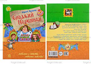 Любимая книга детства «Сладкий Марципан», Ч179008Р