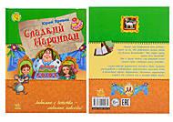 Любимая книга детства «Сладкий Марципан», Ч179008Р, купить