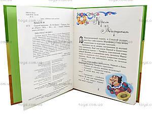 Любимая книга детства «Сладкий Марципан», Ч179008Р, отзывы