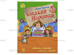 Любимая книга детства «Сладкий Марципан», Ч179008Р, цена