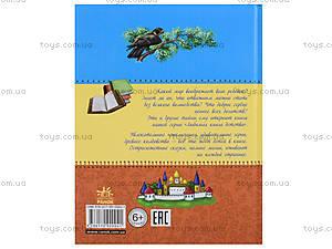 Любимая книжка детства «Сивка-бурка», Ч179004Р, купить