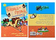 Любимая книжка детства «Сивка-бурка», Ч179004Р