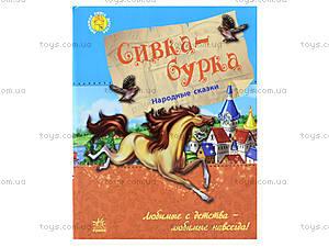 Любимая книжка детства «Сивка-бурка», Ч179004Р, фото