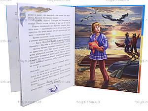 Любимая книжка детства «Сивка-бурка», Ч179004Р, отзывы
