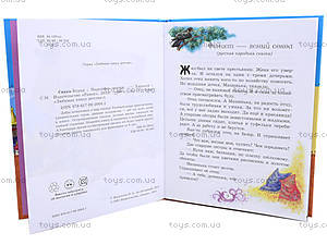 Любимая книжка детства «Сивка-бурка», Ч179004Р, цена