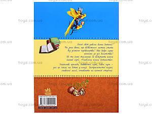 Любимая книжка детства «Три царства», Ч179003Р, фото