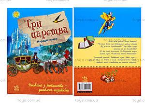 Любимая книжка детства «Три царства», Ч179003Р