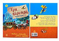 Любимая книжка детства «Три царства», Ч179003Р, купить
