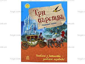 Любимая книжка детства «Три царства», Ч179003Р, отзывы
