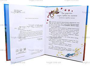 Любимая книжка детства «Три царства», Ч179003Р, цена