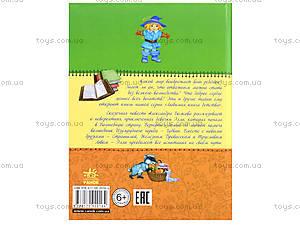 Любимая книжка детства «Волшебник Изумрудного города», Ч179005Р, фото
