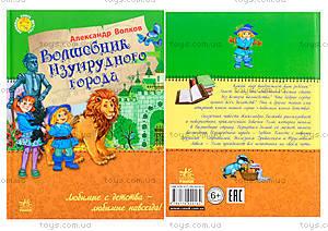 Любимая книжка детства «Волшебник Изумрудного города», Ч179005Р