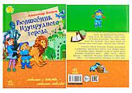 Любимая книжка детства «Волшебник Изумрудного города», Ч179005Р, купить