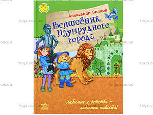 Любимая книжка детства «Волшебник Изумрудного города», Ч179005Р, отзывы