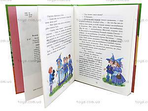 Любимая книжка детства «Волшебник Изумрудного города», Ч179005Р, цена