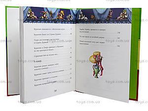 Книжка для детей «Золотой ключик или приключения Буратино», Р136025Р, фото